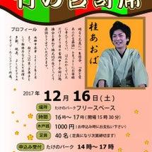 桂あおば独演会 第2…