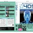 4DSのDVDの売り…