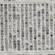 往生際の悪い朝日新聞…