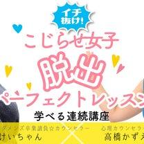 【募集開始‼】こじらせ女子5期お申込み開始ですヾ(≧▽≦)ノの記事に添付されている画像