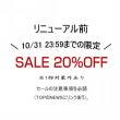 【20%OFFセール…