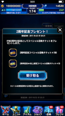 FFBE還元チケット枚数