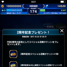 FFBE還元チケット