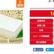 節約サイト 豆腐のレ…