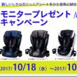 レカロ新商品 モニタ…