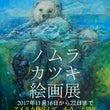 ノムラカツキ絵画展、…