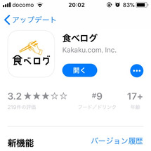 旅行アプリ「Trav…