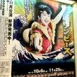 スーパー歌舞伎Ⅱ『ワ…