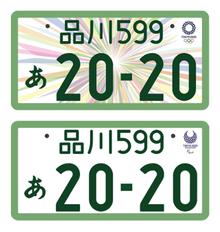 東京2020オリンピック・パラリンピック競技大会特別仕様ナンバープレート02