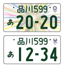 東京2020オリンピック・パラリンピック競技大会特別仕様ナンバープレート01