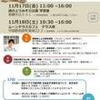 第3回 犬猫の自然療…