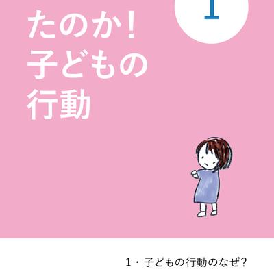 「子どもの遊び・学び・生きる」テキスト販売中!の記事に添付されている画像