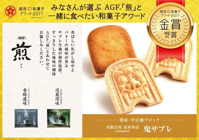 AGF和菓子アワード金賞受賞 鬼サブレ