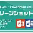 Excel、Word…