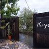 京都一日目③の画像