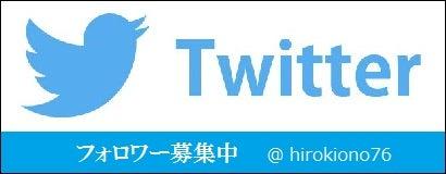 Hirokiono Twitter