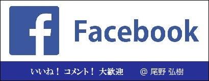 Hirokiono Facebook