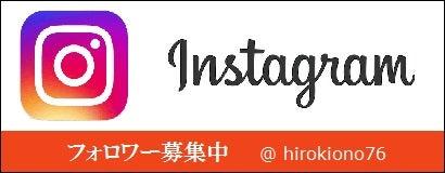 Hirokiono Instagram