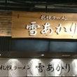 【札幌】最後はラーメ…