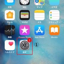 【iOS11をご利用…