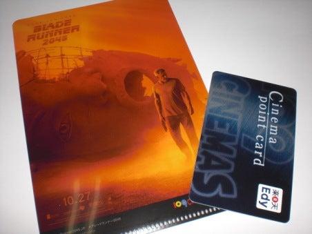 シネマポイントカード入会 ブレードランナー2049 クリアファイル貰ったよ