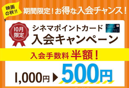 シネマポイントカード 入会キャンペーン 手数料半額500円
