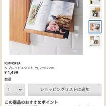 IKEA・シンプルなスマホスタンドの記事に添付されている画像