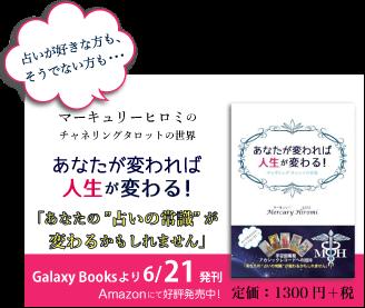 marcury-book