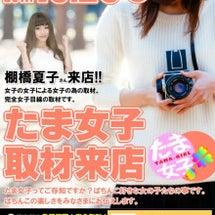明日10/25取材♥…