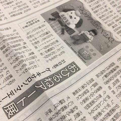 和歌山新報さんに掲載されました...