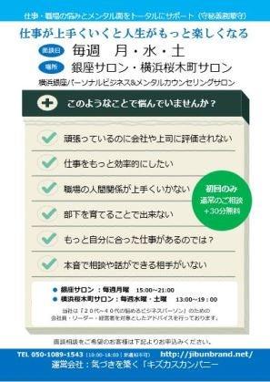 横浜湘南銀座・パーソナルビジネス&メンタルカウンセリングサロン