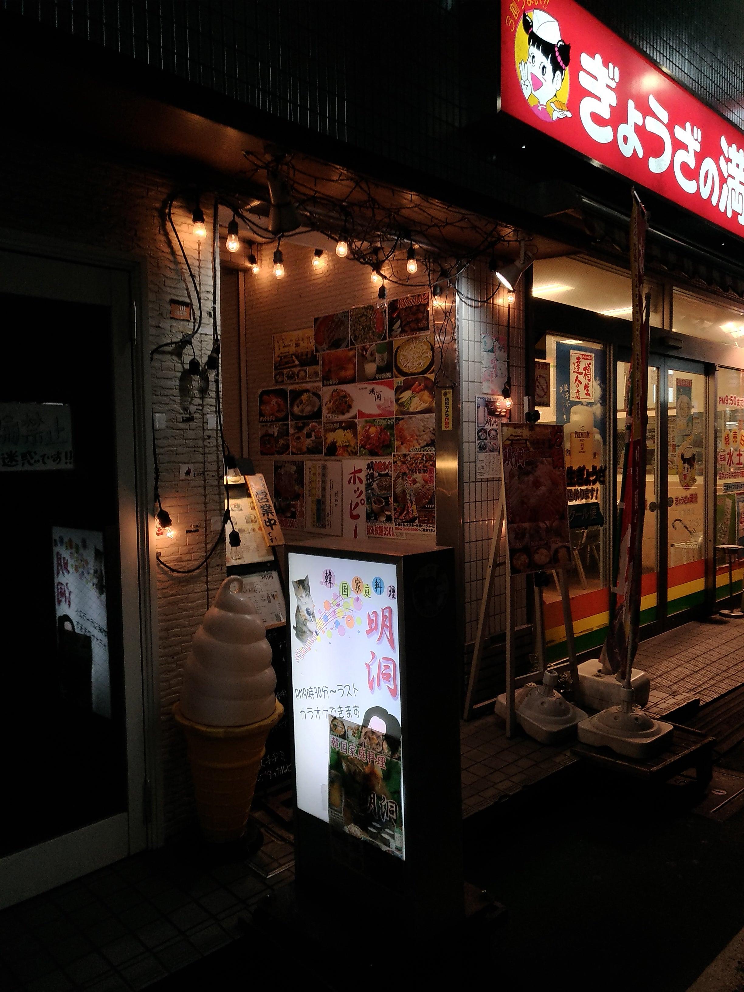 浜松市の本格的韓国家庭料理 - 明洞(ミョンドン)