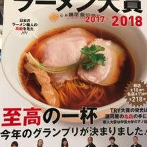 TRYラーメン大賞!…