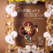 Bead Art  …