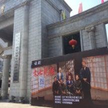 文七元結 中国公演
