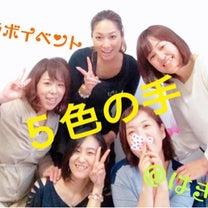 コラボイベント♡5色の手の記事に添付されている画像