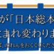 のざわ商店:日本総本…