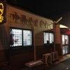 通な 豚バラ中華そば屋「かわせ」天王店本店  和歌山 中ノ島 紀和の画像