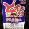 街のお寿司やさん どてか寿司の画像