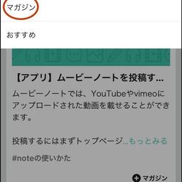 画像 【月刊「読むダイエット」②】購入したマガジンをnoteアプリで見る方法は? の記事より 2つ目