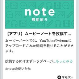画像 【月刊「読むダイエット」②】購入したマガジンをnoteアプリで見る方法は? の記事より 1つ目