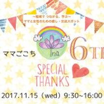 """""""11/15 ママご…"""