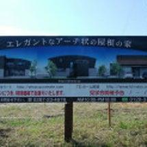 中田原モデルハウス新…