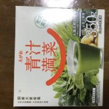 えがおの青汁満菜を飲…