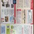 滋賀県自閉症協会のパ…