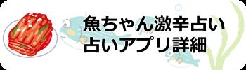 「魚ちゃんの激辛占い」スマホの占いアプリ詳細