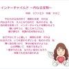 10/28は大阪かさこ塾フェスタへ!ラファエラはかさこ塾長と対談しますの画像