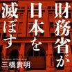 財務省解体と日本再生