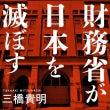 西田昌司と国民経済