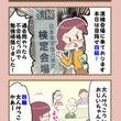 【52】「漢検四級」